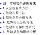 【铁科院】铁路四电工程施工安全管理(共50页)