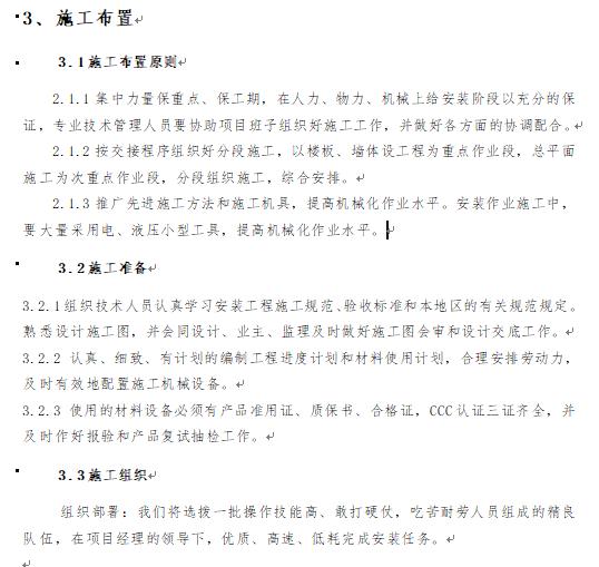 [保利]广州原景花园项目电气施工组织设计_4