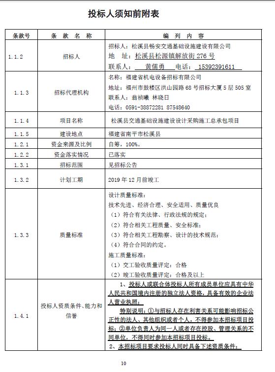 【福建】某县基础设施项目EPC招标文件(约9.5亿元,共150页)_3