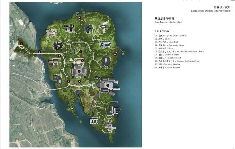 [北京]雁栖湖国际会都景观设计方案规划文本PDF(362页)_15