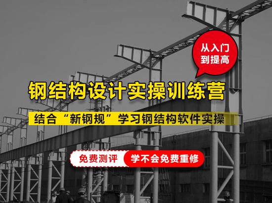 【2019最新】钢结构设计实操训练营