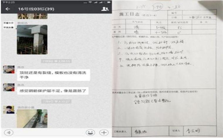 北京地铁16号线的BIM应用介绍_18