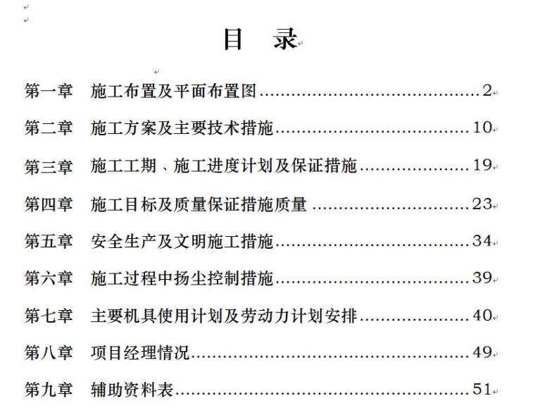 河道景观生态治理一期景观工程施工组织设计方案(60页)