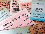 小小车票,看北京铁路40年车轮滚滚