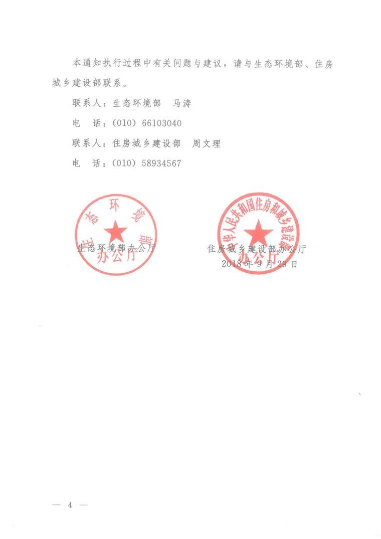 """用划时代的""""标准"""",开启农村污水治理新征途_13"""