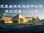 凤凰古城旅游保护设施建设项目BIM技术应用