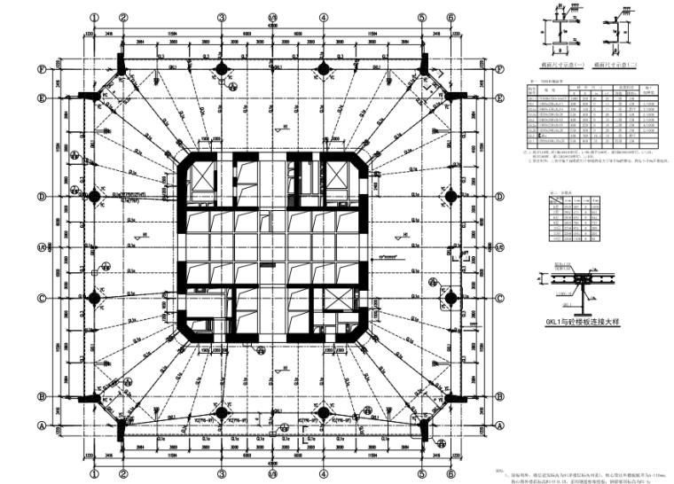 64层框架核心筒结构超高层大厦结构施工图(CAD、70张)
