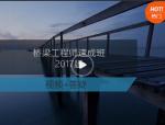 路桥市政工程视频课程学习推荐(2017年)