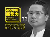 《风景与记忆》冯国安——遇见中国新势力系列讲座
