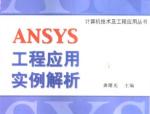 《ANSYS工程应用实例解析》-龚曙光