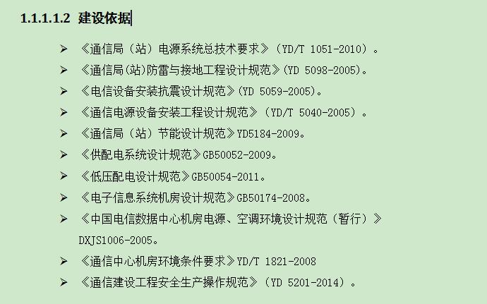 ISO14001实施方案资料下载-数据中心工程建设实施方案