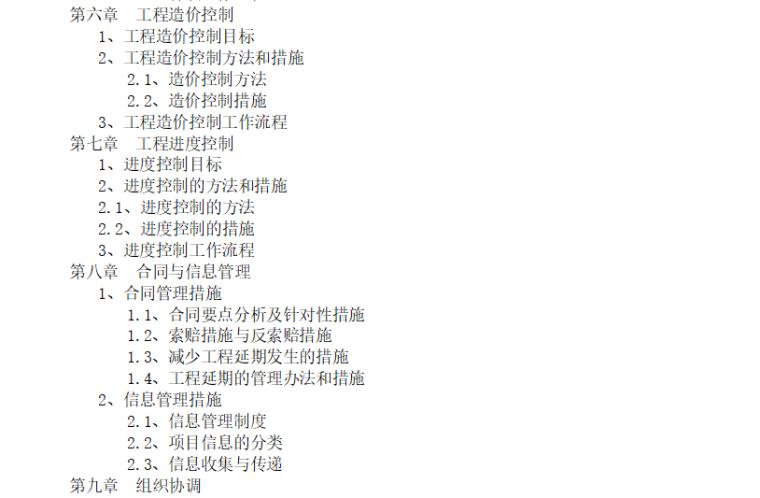 【市政道路】荆州城北快速路监理大纲(共151页)_8