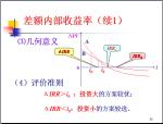 工程项目经济评价的基本方法(例题)