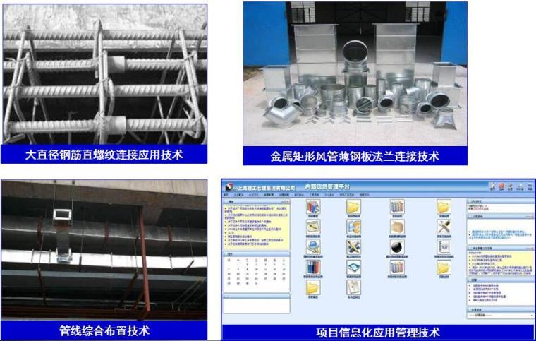 [天津]欧式风格高等职业学院申报鲁班奖工程质量汇报PPT(67页)-新技术推广应用