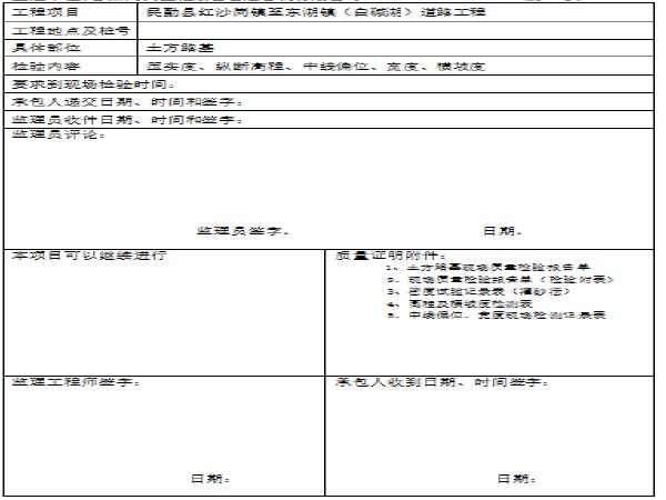 土方路基表格HD3第三层