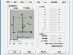 型钢计算软件程序