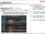 知名企业《主体钢筋砼工程技术质量标准交底》模板