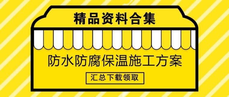 40套防水防腐保温施工方案合集大礼包,点击领取~