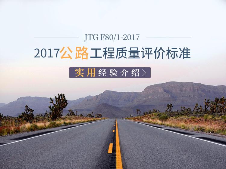 公路工程质量检验评定标准—实用经验