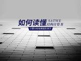 如何读懂SATWE结构计算书?