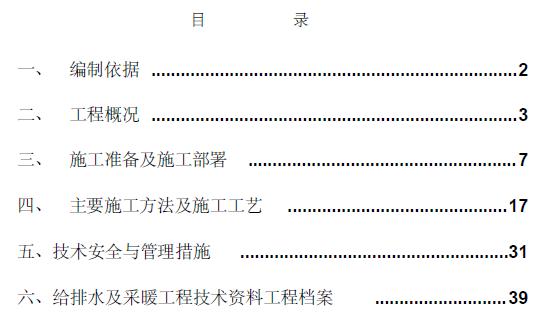 北京市东城区朝内大街豪庭院公寓楼给排水及采暖专业施工方案