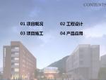钢结构装配式超低能耗绿色建筑展示