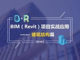 BIM(Revit)项目实战—建筑结构篇