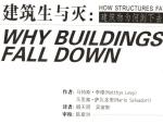 建筑生与灭:建筑物为何倒下去