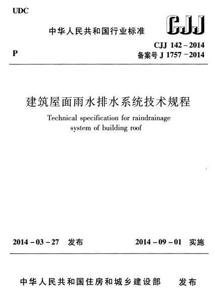 CJJ 142-2014 建筑屋面雨水排水系统技术规程