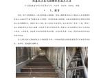 深基坑工具式换撑体系施工工法