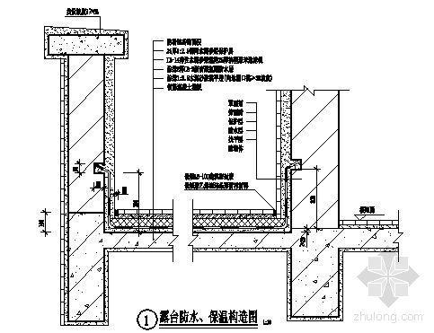 露台防水、保温构造图