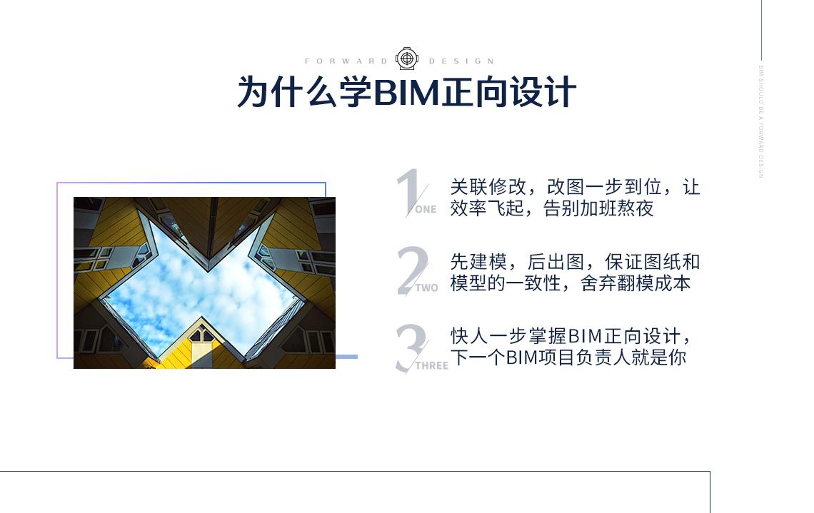 BIM正向设计工程师训练营教授建筑设计BIM正向设计,掌握协同设计方法,先建模,后出图,关联修改优化,为设计院培养高级BIM设计师,让学员成为BIM正向设计项目负责人。