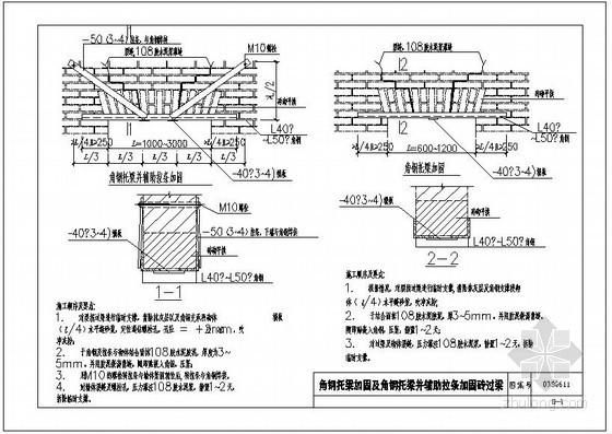 角钢托梁加固及角钢托梁并辅助拉条加固砖过梁节点构造详图