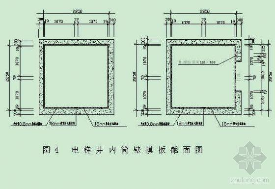 如何提高电梯井壁混凝土施工成型质量(QC)