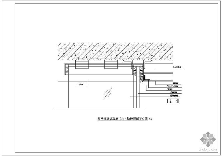 某明框玻璃幕墙节点构造详图(九)(肋玻纵剖图)
