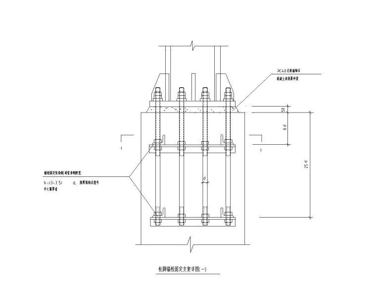 27套柱脚结构节点详图设计