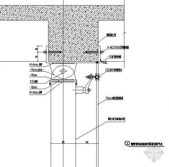 钢管骨架点驳接式幕墙顶部节点