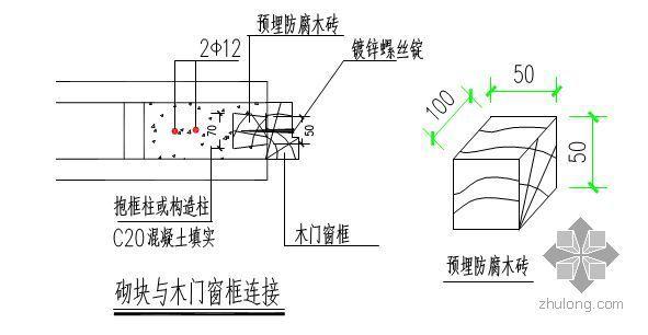 北京某住宅二次结构及装修施工方案