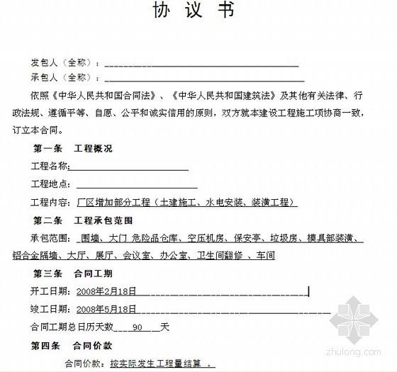 厂区土建工程施工合同
