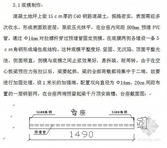 重庆市某引桥预应力混凝土空心板施工方案