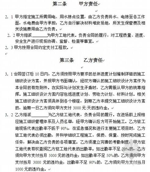 北京某不夜城室内装修工程施工合同