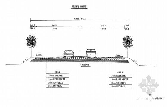 [安徽]水泥混凝土路面道路中修工程全套施工图(68页 附预算 交通工程)