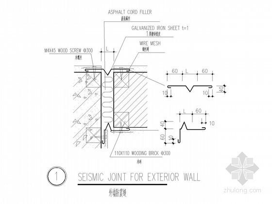 [中英文对照]墙面变形缝节点构造详图