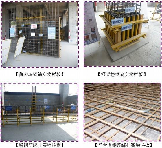 [山东]高层框剪结构住宅工程项目质量管理策划书(233页图文丰富)-其他特殊做法和要求
