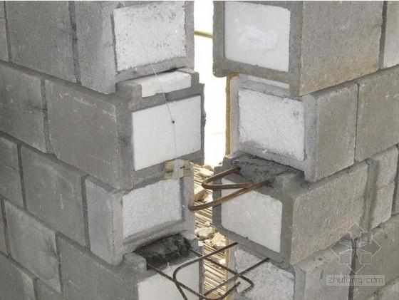 新型混凝土横孔连锁空心砌块干砌承重墙体施工工法(国家级工法)