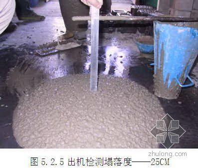 结构用高性能陶粒混凝土施工工法(附照片)