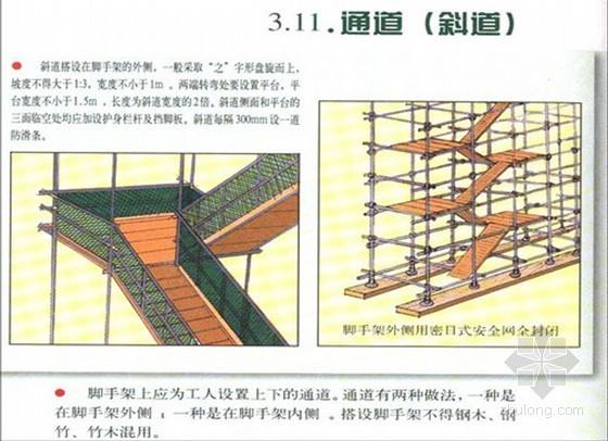 房建工程安全监理检查标准(11版 PPT 165页)