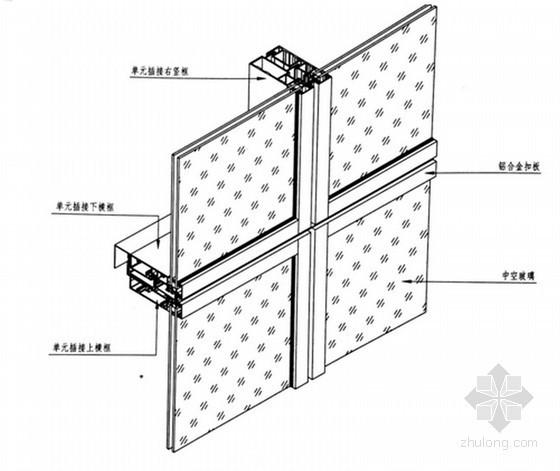 建筑工程单元式玻璃幕墙施工工艺