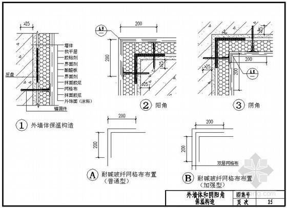 酚醛板外墙外保温系统阴阳角做法示意图