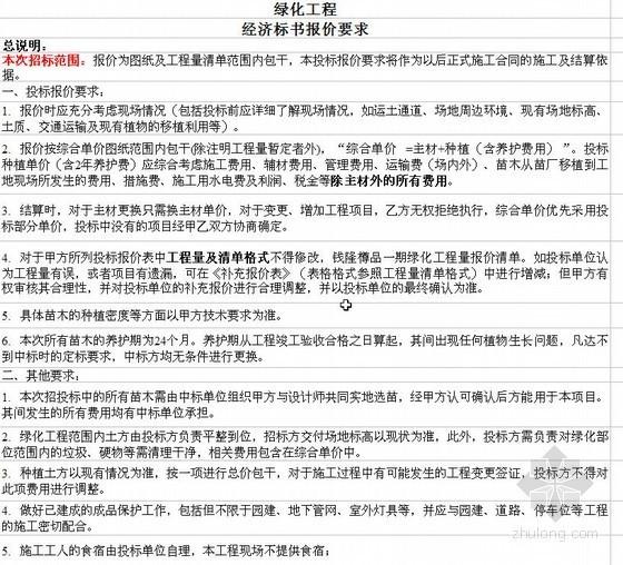 湖南某项目园林绿化招标文件(含合同及清单)